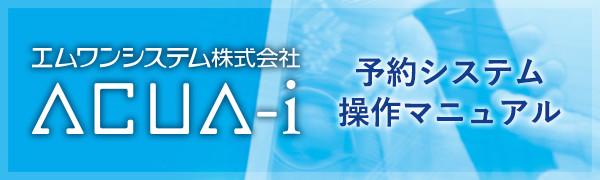 リンクバナー:エムワンシステム株式会社 ACUA-i 予約システム操作マニュアル
