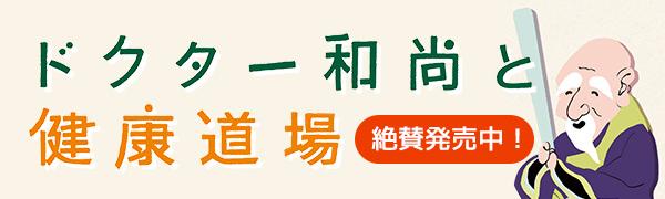 リンクバナー:毎月連載!ドクターNAKAMURAの健康道場